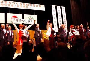 愛知県警が安全なまちづくり県民大会を開催