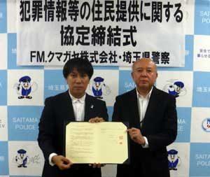 埼玉県警がコミュニティFM局と犯罪情報提供の協定結ぶ