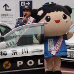 神奈川県戸部署がラジオDJとサギ撲滅キャンペーン