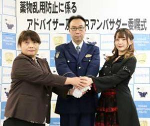富山県警が大学教授・タレントを薬物防止乱用防止PRアドバイザー等に委嘱