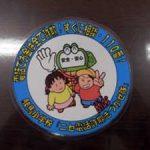福岡県大牟田署では児童の「ニセ電話詐欺Kidsかせ隊」が活動