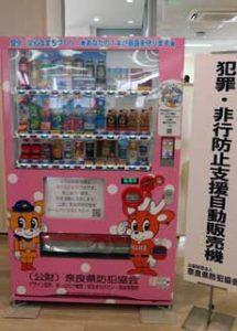 奈良県警が犯罪・非行防止支援自販機を大学や企業に設置