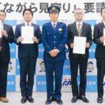 新潟県警がながら見守りの推進を4団体に要請