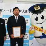 新潟県警でラグビー・稲垣啓太選手がノードラッグ大使に