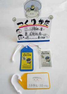 栃木県宇都宮東署が幼児・児童向けの反射材製作教室を開催