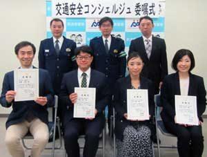 新潟県警がラジオパーソナリティを交通安全コンシェルジュに委嘱