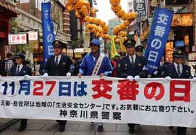 神奈川県警が「交番の日」の啓発活動を展開