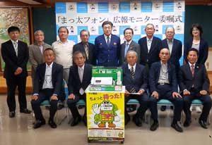 福岡県中央署で迷惑電話防止機能付電話の贈呈式と広報モニター委嘱式
