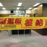 大阪府西堺署が飲酒運転根絶の横断幕とタペストリーを掲示