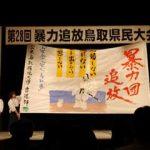 鳥取県警が暴力追放鳥取県民大会を開催