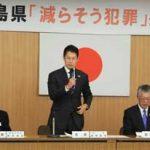 広島県警で減らそう犯罪推進会議を開催