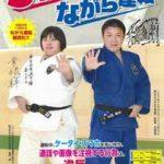 岡山県警で五輪内定の柔道選手モデルにしたポスター・チラシ製作
