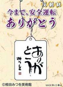 埼玉県警が免許自主返納者に相田みつをキーホルダーを配布