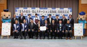 高知県警とフランチャイズチェーン協会で安全・安心の共同宣言