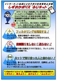 静岡県警で子供・若者育成支援強調月間大会開く