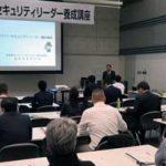 福島県警でサイバーセキュリティリーダー養成講座