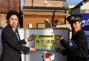 神奈川県警が新築建設現場に特殊詐欺被害防止ステッカーを貼付