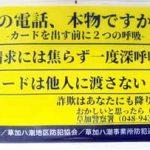 埼玉県草加署で詐欺被害防止のオリジナルカードケースを作製