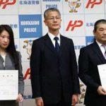 北海道警が2人の技術者をサイバーテクニカルアドバイザーに委嘱
