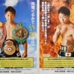神奈川県神奈川署がボクシング王者起用した詐欺被害防止ポスターを製作