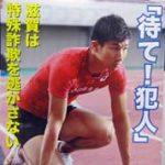 滋賀県警で陸上・桐生選手をモデルにした詐欺被害防止ポスターを作製