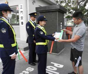 沖縄県警察学校の初任科生が学校前で反射材・チラシを配布