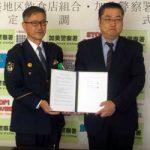 宮城県加美署と飲食店組合が安全・安心な店を目指す協定締結