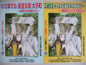 茨城県大子署で漫画家によるオリジナルポスターを作成