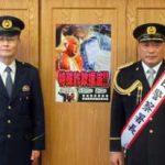 宮城県泉署でプロレスラーを起用した詐欺被害防止ポスター制作
