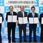 神奈川県逗子署がタクシー会社と大規模災害時の情報提供協定結ぶ