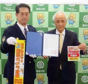 兵庫県川西署が猪名川町と防犯カメラ運用の協定結ぶ