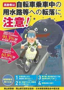 岡山県警が自転車利用者の用水路転落事故に注意呼び掛け