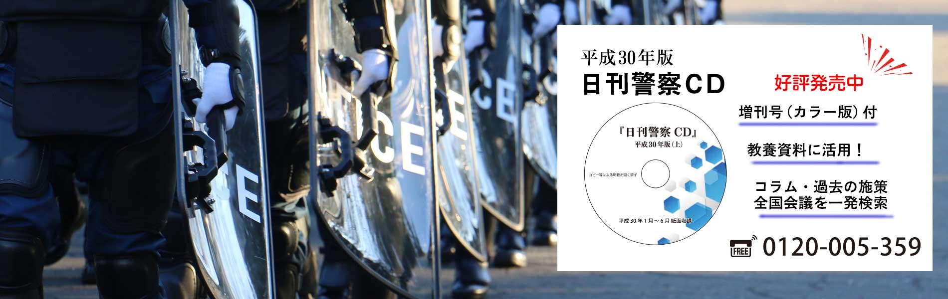 平成30年版日刊警察CD好評発売中