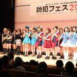 神奈川県警主催の「防犯フェス2020」でアイドルが防犯等を啓発