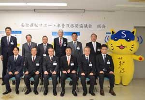 広島県警で安全運転サポート車の普及啓発協議会総会を開催