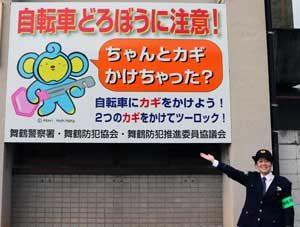 京都府舞鶴署が自転車盗難被害防止の啓発看板を設置