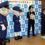 静岡県大仁署が地域安全フェスタを開催