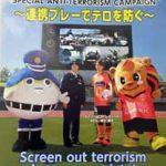 山口県山口署で女子サッカー選手モデルのテロ対策ポスターを作製