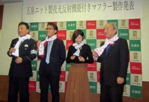 新潟県五泉署が夜光反射機能付きマフラーをお披露目