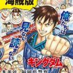 福岡県警が「海賊版漫画、利用しない」を呼び掛けるポスター製作