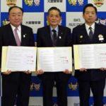 秋田県大館署が2商工団体と見守りカメラの設置・運用協定を締結