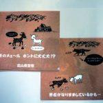 富山県警が童謡「やぎさんゆうびん」題材になりすましメール注意のクリアファイル製作