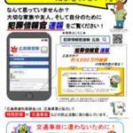 広島県警が歯科医師会と協力してい詐欺被害防止のポスターを作製