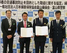 富山県警が損保業界と高齢者の事故防止協定結ぶ