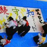 富山県警では高校書道部とサイバーセキュリティイベント