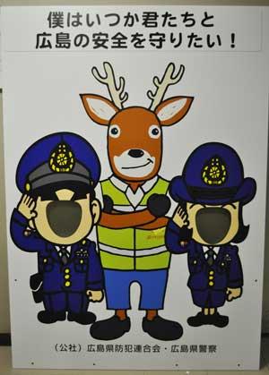広島県警の防犯マスコット「モシカ」の顔出しパネルを製作