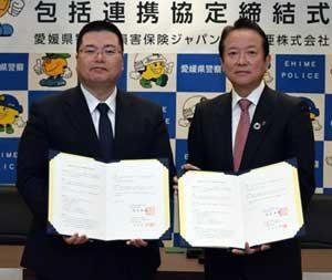 愛媛県警が損保会社と「『地域の安全・安心』に関する包括連携協定」を締結