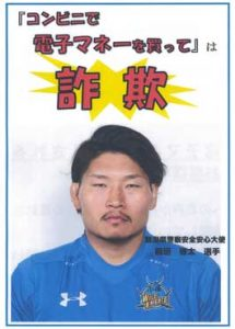 新潟県警でラグビー日本代表選手の詐欺被害防止メッセージカードを作製