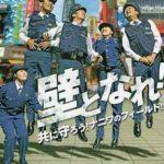 大阪府警がインパクトある警察官採用ポスターを掲示