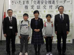 埼玉県警が交通安全推進リーダーを指定